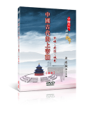 中國古代的上帝觀