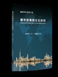 都市發展與文化保存