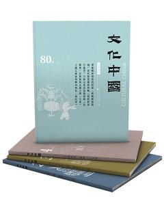 《文化中國》學術季刊
