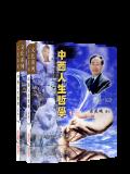 CD-中西人生哲學
