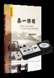 I-Course-USB