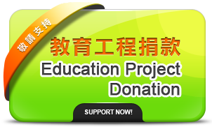 教育工程捐款 Education Donation