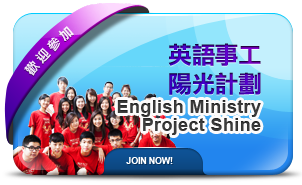 陽光計劃 English Ministry Proejct Shine