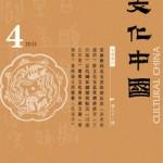 文化中國 第 71 期封面