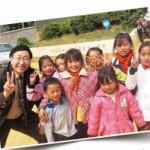 梁燕城與雲南文山州的孩子