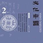 文化中國73期封面