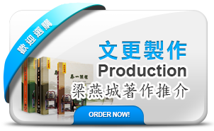 文更製作 Shop our products