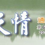 TienQing-63-Coverphoto