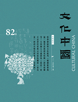 文化中國82期封面