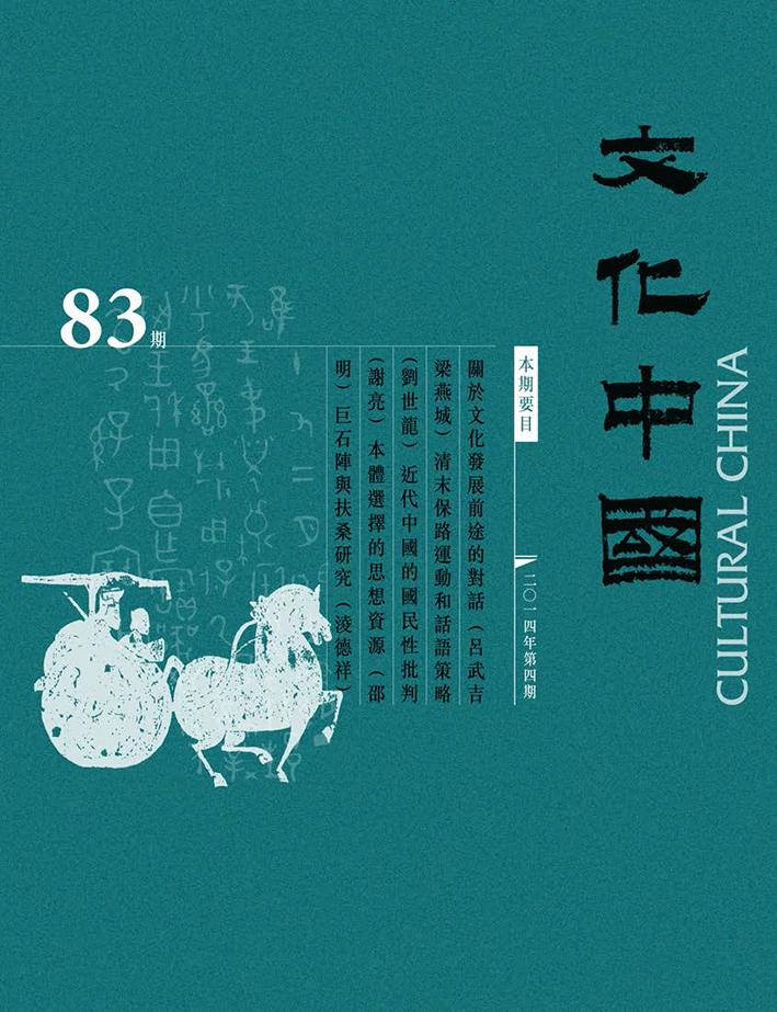 文化中國83期封面