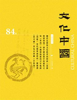 文化中國84期封面