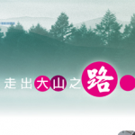 TienQing-67-CoverPhoto1