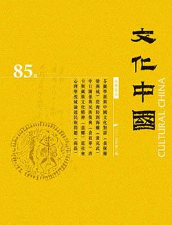 文化中國85期封面