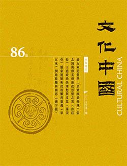 文化中國86期封面