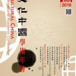 CCIAC-poster-30052016-update-web