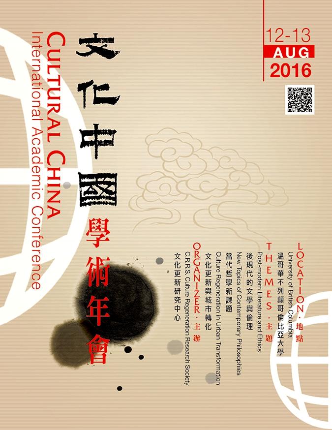文化中國學術年會