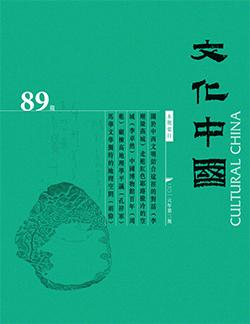 文化中國89期封面