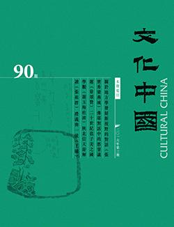 文化中國90期封面