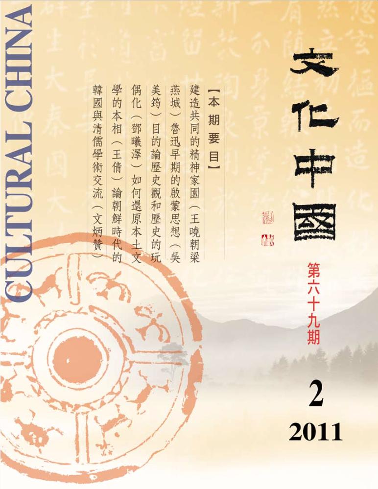 文化中國 第 69 期封面