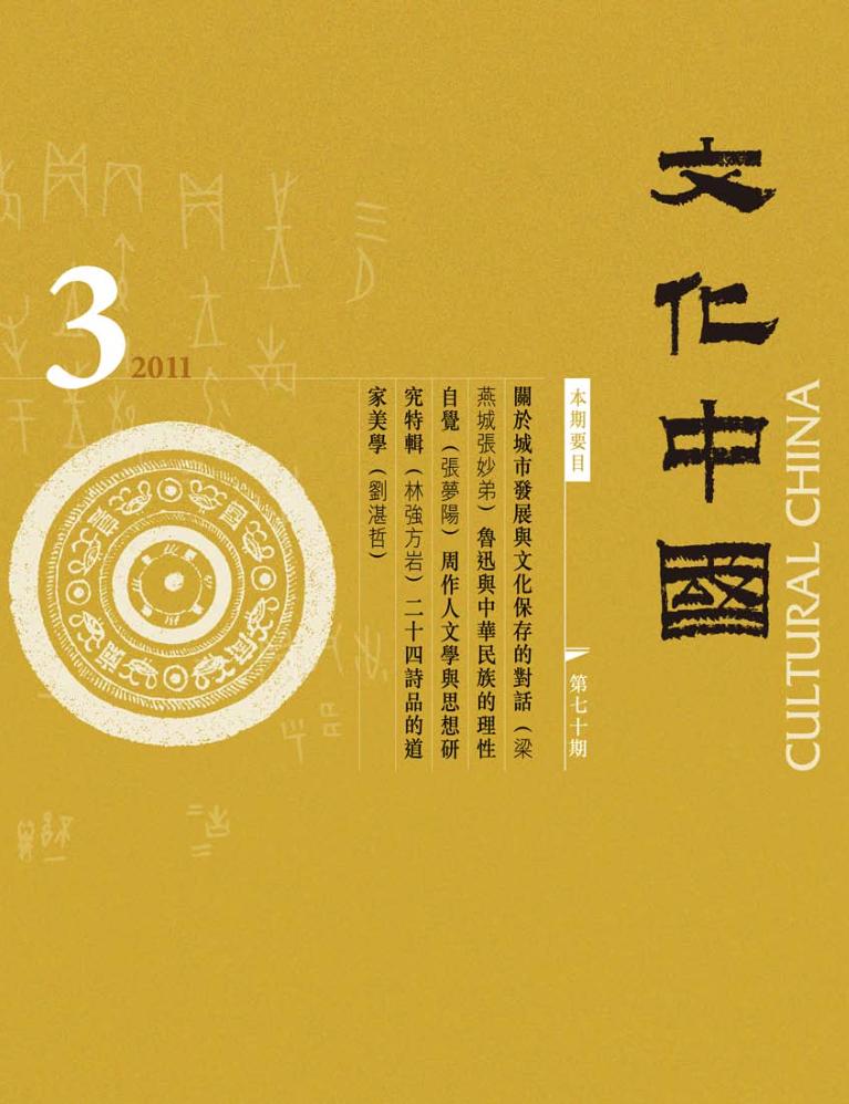 文化中國 第 70 期封面