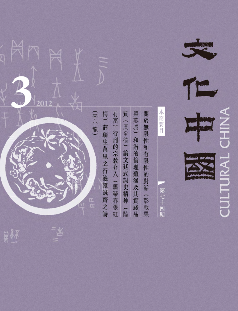 文化中國 第 74 期 cover