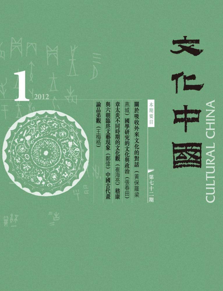 文化中國第72期封面